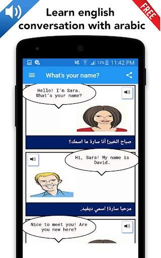 تعلم المحادثة الإنجليزية مع العربية screenshot 4
