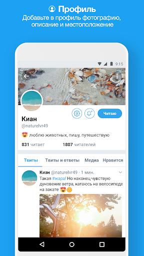 Twitter Lite скриншот 3