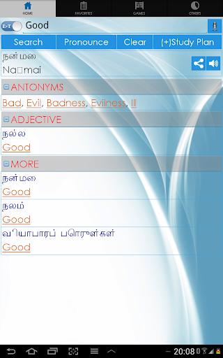 English Tamil Dictionary 10 تصوير الشاشة