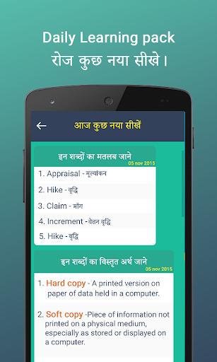 Namaste English - Learn English from Hindi 7 تصوير الشاشة