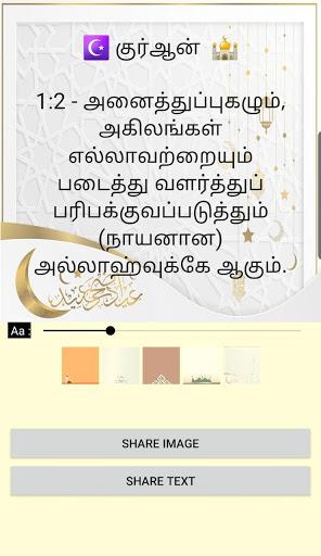 Tamil Audio Quran 6 تصوير الشاشة