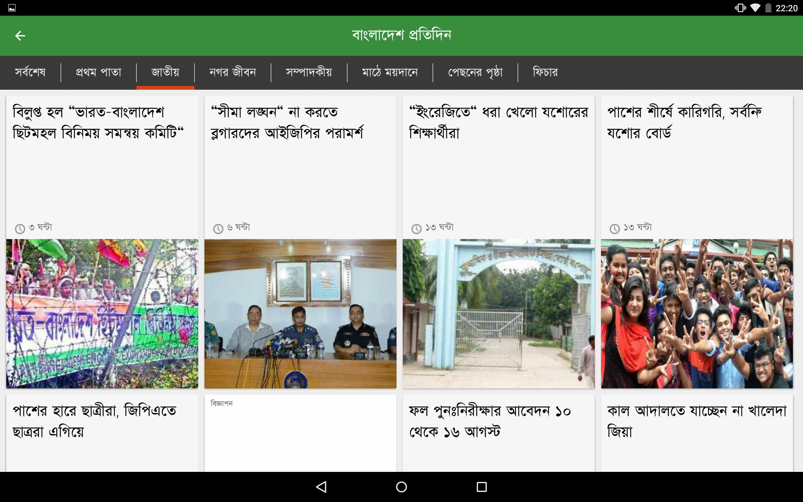Bangla News & TV: Bangi News 9 تصوير الشاشة