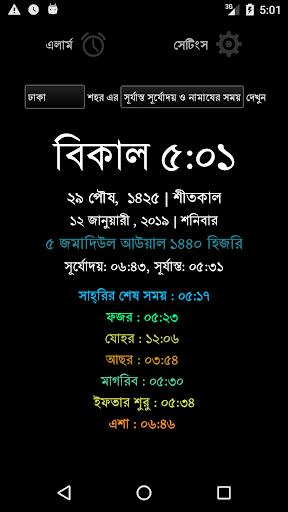 বাংলা ঘড়ি (Bangla Clock) screenshot 2