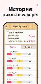 Женский Календарь screenshot 6