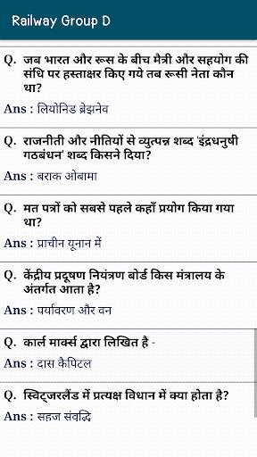 Railway Group D GK In Hindi Offline 6 تصوير الشاشة