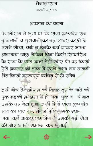 Hindi Kahaniya Hindi Stories 7 تصوير الشاشة