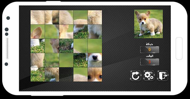 لعبة ترتيب الصور 5 تصوير الشاشة