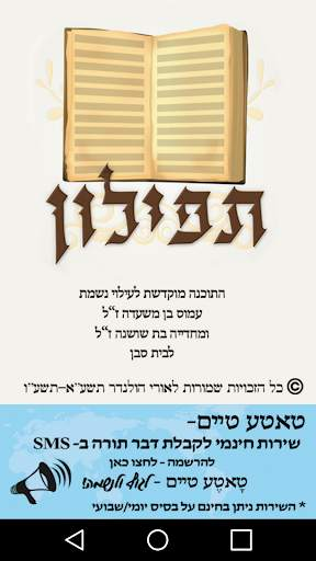 Tfilon - A free smart Siddur screenshot 1