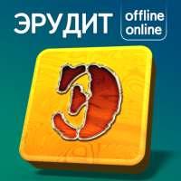 Эрудит: настольная игра в слова, скрабл на русском on 9Apps