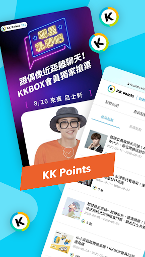 KKBOX - Music and podcasts, anytime, anywhere! 6 تصوير الشاشة