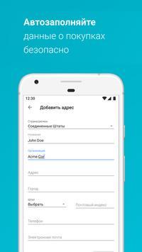 Браузер Opera с бесплатным VPN скриншот 8