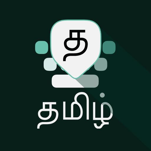 Tamil Keyboard أيقونة