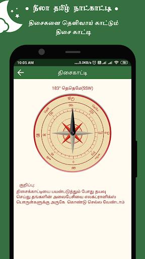 Nila Tamil Calendar 2021 21 تصوير الشاشة