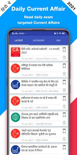 GK Current Affair 2021 Hindi, Railway, SSC, IBPS 3 تصوير الشاشة