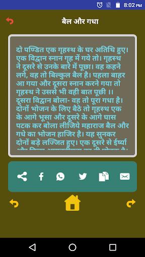 Hindi Romanchak Kahaniya - Majedar Stories 2020 screenshot 5