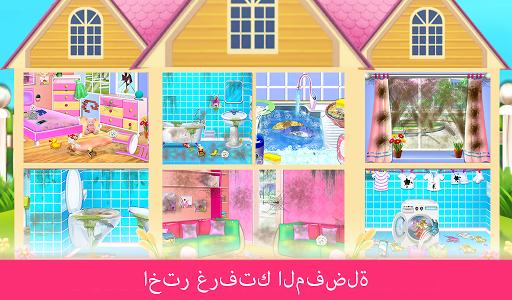 تنظيف المنزل - تنظيف المنزل لعبة بنات 8 تصوير الشاشة