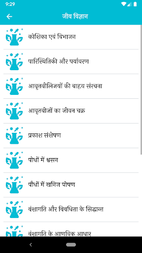 Biology in hindi (General and 8th to 12th Class) screenshot 5