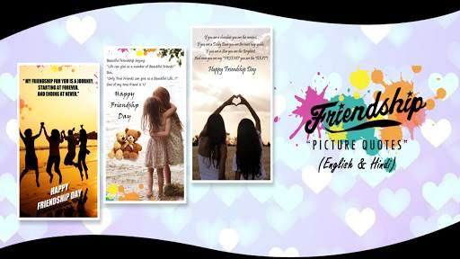 Friendship Picture Quotes 1 تصوير الشاشة