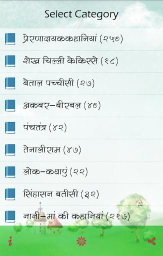 Hindi Kahaniya Hindi Stories 2 تصوير الشاشة