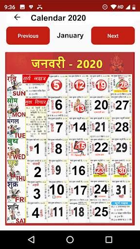 2020 Calendar screenshot 1