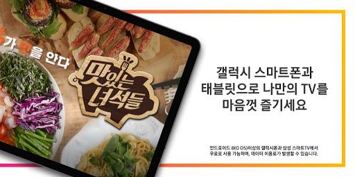 삼성 TV 플러스 : 콘텐츠 이용료 무료 screenshot 4