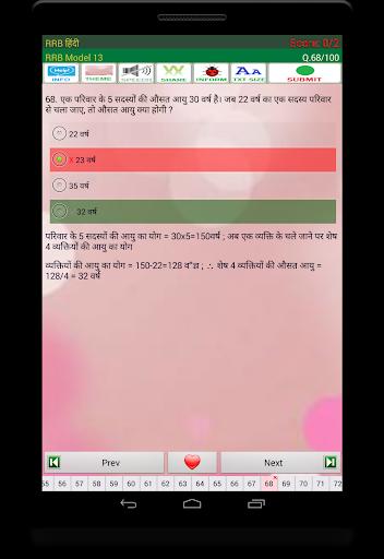 RRB NTPC Hindi Exam 13 تصوير الشاشة