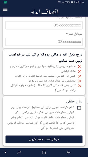 Free Guide for Insaf Imdad Programe Ehsas Program screenshot 2