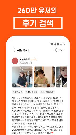 GangnamUnni - Cosmetic Surgery & Reviews 3 تصوير الشاشة