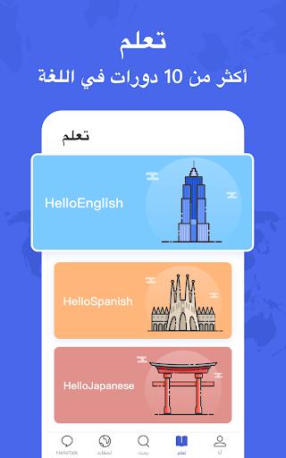 HelloTalk - الدردشة والتحدث وتعلم اللغات الأجنبية 10 تصوير الشاشة