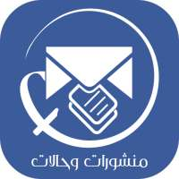 منشورات وخواطر وحالات فيسبوك - واتساب 2020 on APKTom