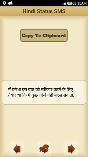 Hindi Status SMS ✪ हिंदी में ! 2 تصوير الشاشة