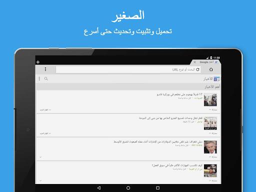 متصفح 4G - سريع وآمن 7 تصوير الشاشة