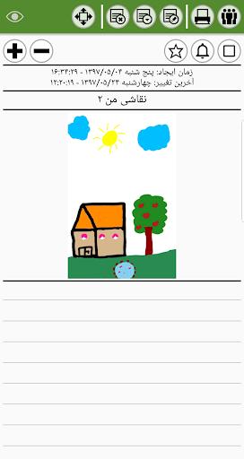 SimNote (Simple Notepad) screenshot 9