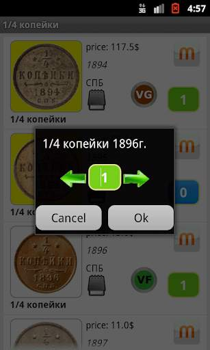 Imperial Russian Coins screenshot 4