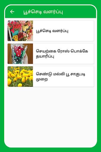 Self-Employment Ideas Tamil Business Ideas Tamil screenshot 9