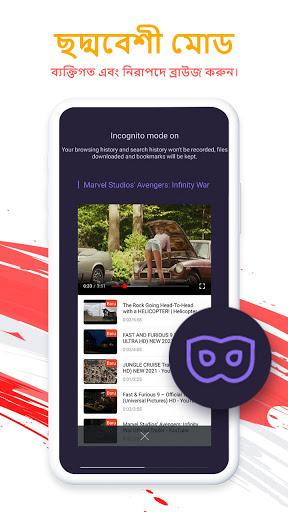 UC Browser - আনলিমিটেড ভিডিও ডাউনলোডার, নিউজ অ্যাপ screenshot 4