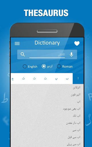 English to Urdu Dictionary screenshot 4