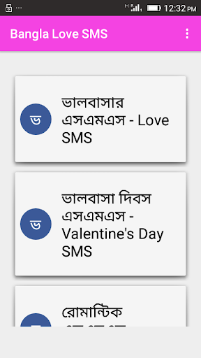Bangla Love SMS screenshot 1