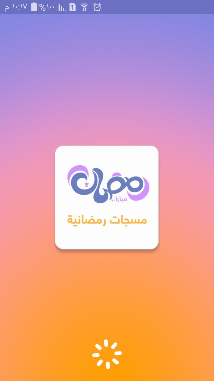 مسجات رمضان 2019 screenshot 1