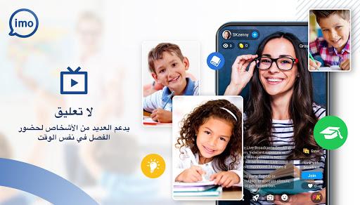 مكالمات فيديو مجانية من imo 8 تصوير الشاشة