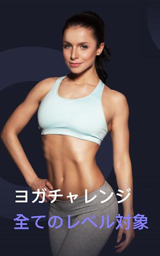 毎日ヨガ (Daily Yoga) - Yoga Fitness App screenshot 11