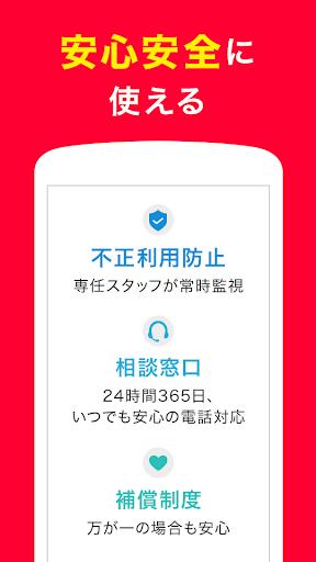 PayPay-ペイペイ(キャッシュレスでスマートにお支払い) 3 تصوير الشاشة