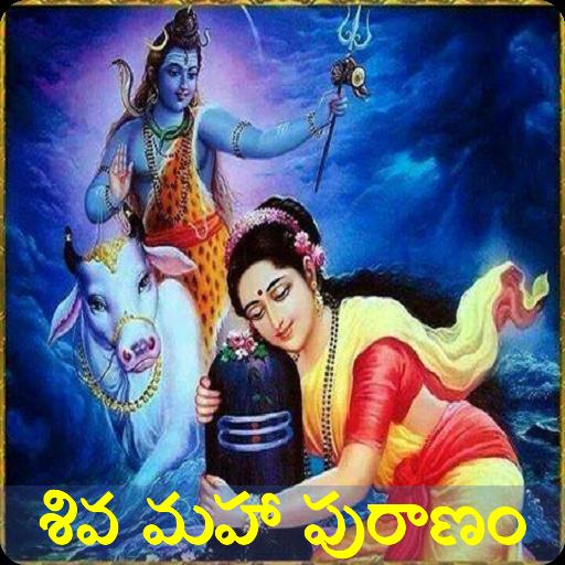 Shiva puranam in Telugu icon