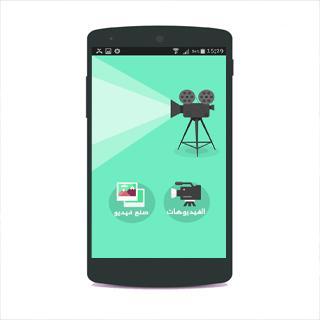 انتاج فيديو بالصور والموسيقى 2 تصوير الشاشة