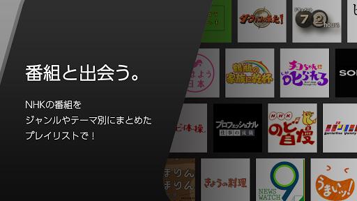 NHKプラス screenshot 3