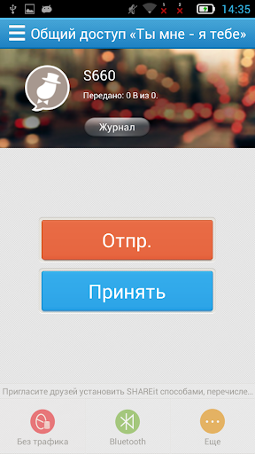 SHAREit - Поделиться Файлами скриншот 7