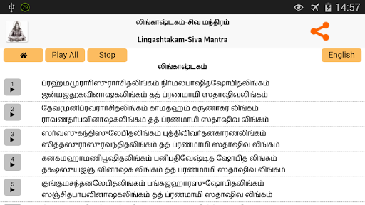 Lingashtakam in Tamil (Shiva) 5 تصوير الشاشة