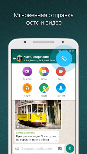 WhatsApp Messenger скриншот 2