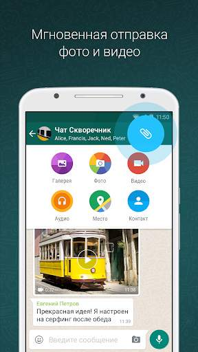 WhatsApp Messenger скриншот 2
