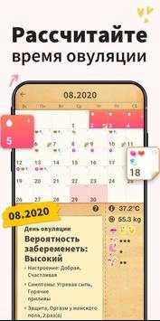 Женский Календарь screenshot 3